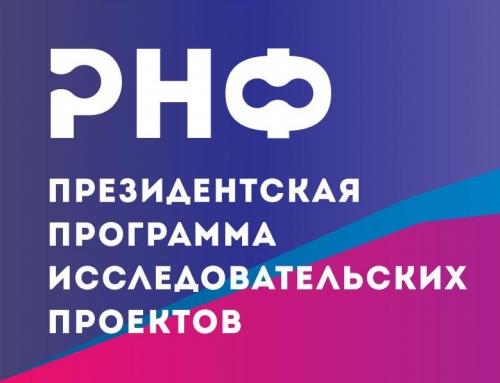 Проект международного научно-исследовательского центра БФУ им. И. Канта по рентгеновской оптике получил грант РНФ в размере 30 млн. рублей