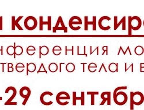 """XVIII Школа-конференция молодых ученых """"Проблемы физики твердого тела и высоких давлений"""" с тематическим названием """"Идеи и методы физики конденсированного состояния III"""" (18-29 сентября 2019, Сочи)"""