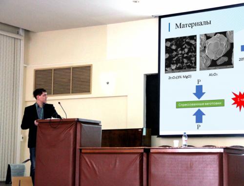 Исследователь БФУ им. И. Канта представил результаты исследований по созданию новых материалов для рентгеновской оптики на международной конференции по иерархическим материалам
