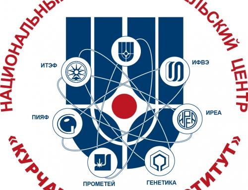 XVI Курчатовская междисциплинарная молодежная научная школа