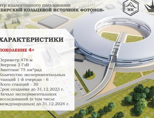 Строящийся под Новосибирском СКИФ может войти в Европейскую лигу синхротронов