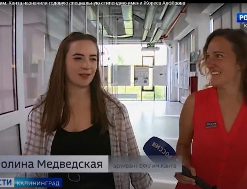 Аспиранту БФУ им. Канта назначили годовую специальную стипендию имени Жореса Алфёрова