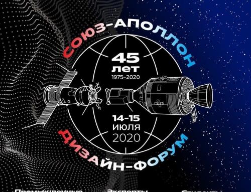 Молодой ученый МНИЦ «Когерентная рентгеновская оптика для установок Мегасайенс» принял участие в форуме «Союз-Аполлон»