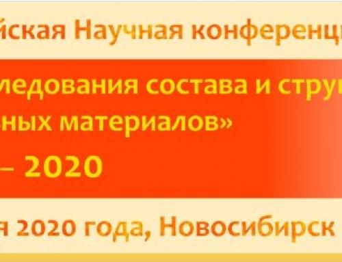 3-я Всероссийская научная Конференция «Методы исследования состава и структуры функциональных материалов» МИССФМ 2020