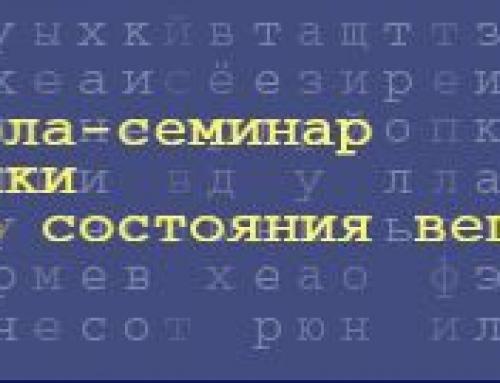 XXI Всероссийская школа – семинар по проблемам физики конденсированного состояния вещества (СПФКС-21)