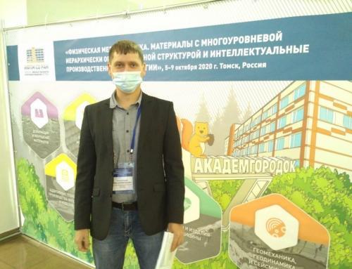 Ученый из Калининграда выступил на международной конференции по физической мезомеханике