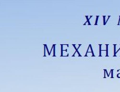 Молодой исследователь БФУ им. И. Канта выступил с докладом на Международной междисциплинарной конференции по механике микронеоднородных материалов