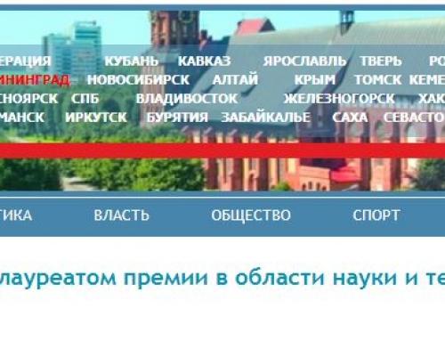 Аспирант из Калининграда стал лауреатом премии в области науки и техники