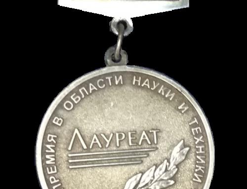 Торжественная церемония чествования  Лауреатов ХХI Всероссийского конкурса «Инженер года-2020» и  молодежной премии  в области науки и техники «Надежда России»