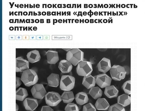 Ученые показали возможность использования «дефектных» алмазов в рентгеновской оптике
