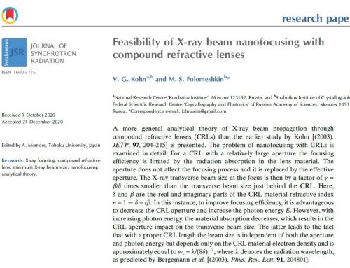 Возможности нанофокусировки синхротронного излучения  составной преломляющей линзой