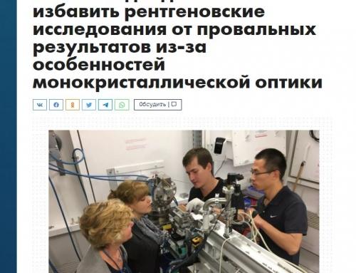 Новый подход поможет избавить рентгеновские исследования от провальных результатов из-за особенностей монокристаллической оптики