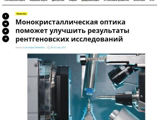 Монокристаллическая оптика поможет улучшить результаты рентгеновских исследований