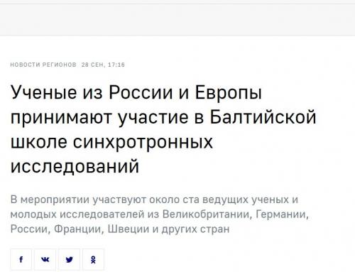 Ученые из России и Европы принимают участие в Балтийской школе синхротронных исследований
