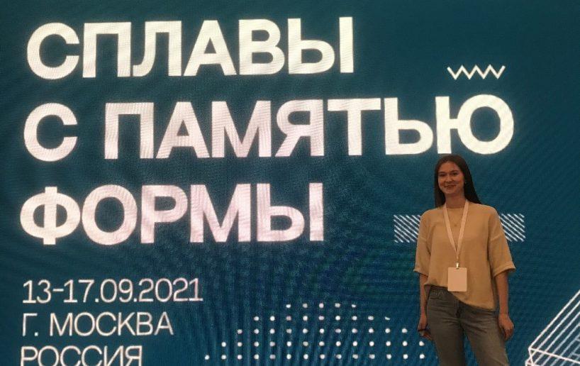 Ученый БФУ стала участницей IV международной конференции «Сплавы с памятью формы»